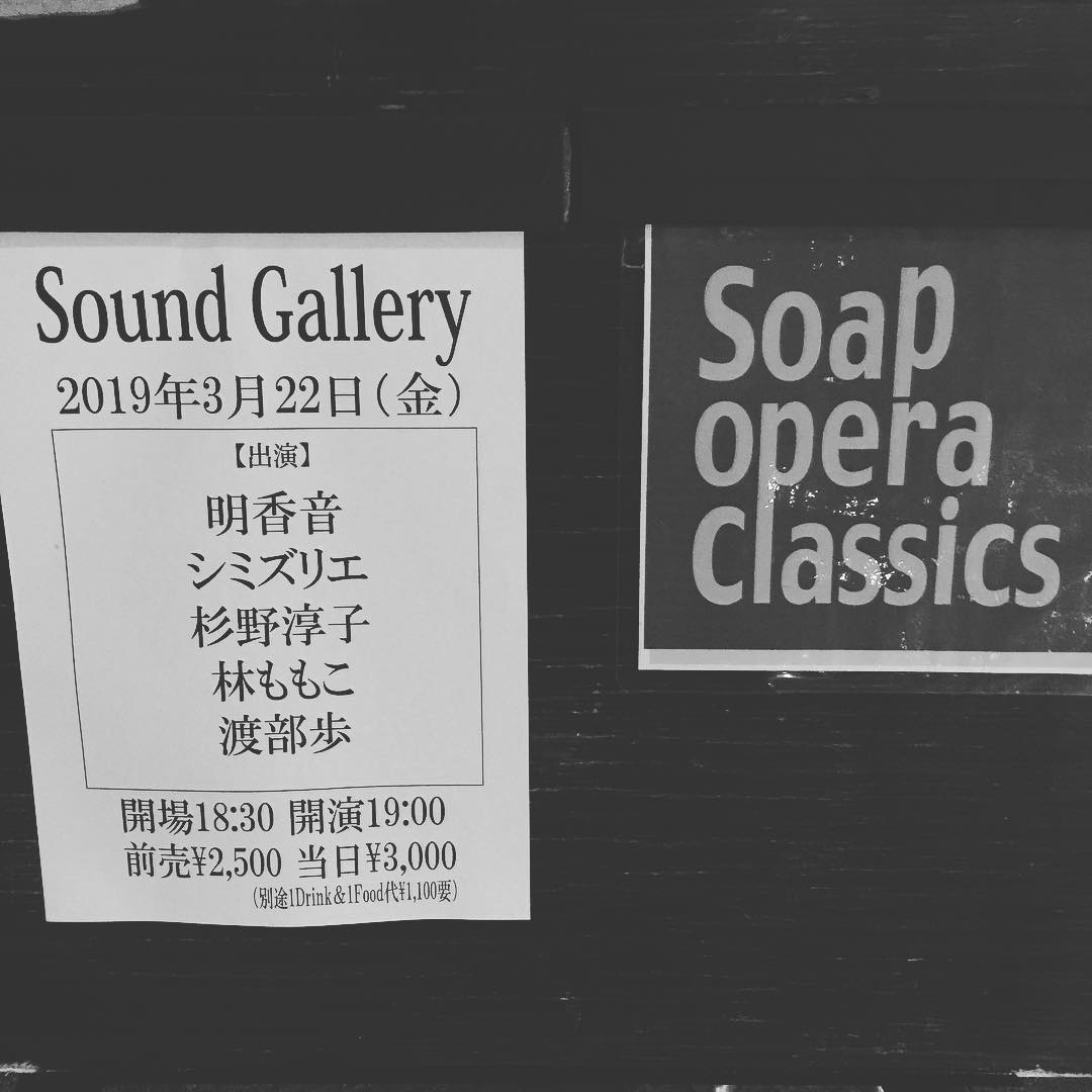 明香音ちゃん Soap opera classics -Umeda- @official_akane @w2_ayumi  渡部歩 @junko_sugino  杉野淳子