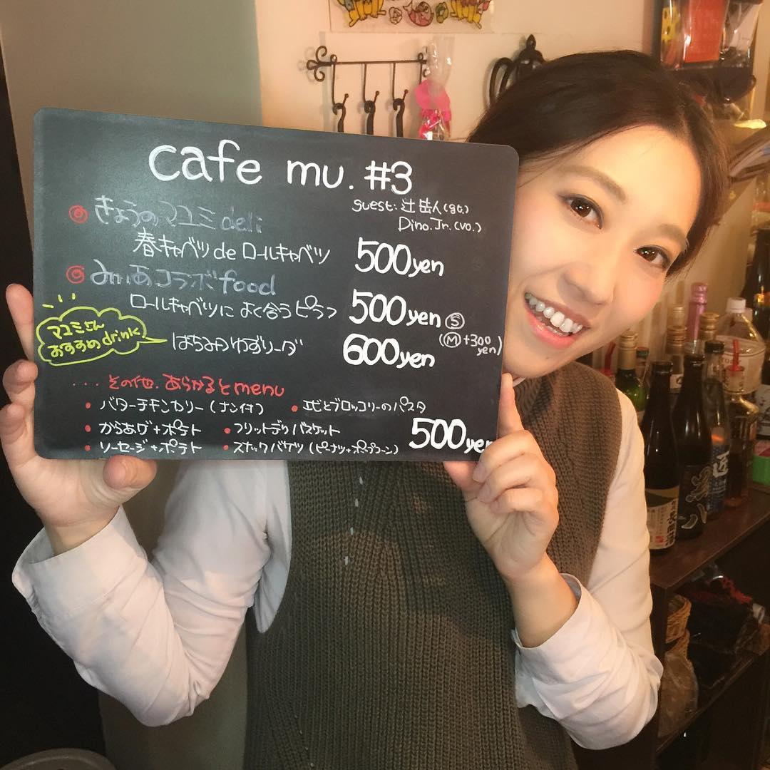 @maaaayu1024 上田マユミちゃん企画LIVE Cafe mu.無事終了 次回は4/27土曜日 #上田マユミ