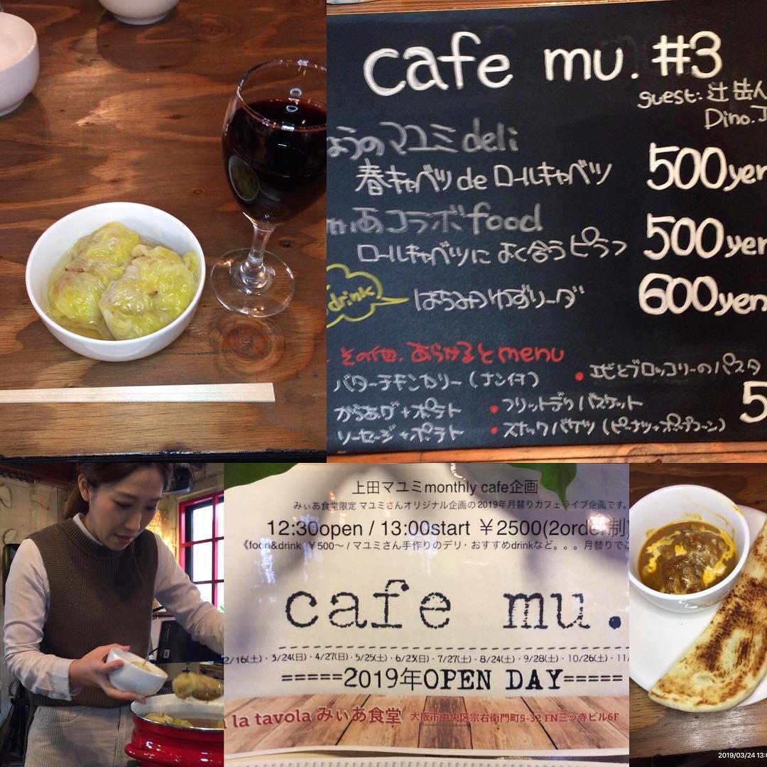 @maaaayu1024 上田マユミ Cafe mu.ただいま開演 *ライブです。ミナミ宗右衛門町Tutta la tavola みぃあ食堂