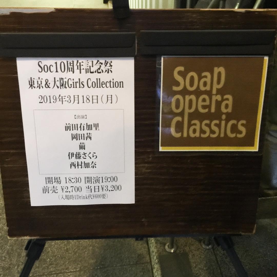 Soap opera classics -Umeda- @akaneokada 岡田茜 @Ito_sakuRa  伊藤さくら @mayu_singer  繭 @hakanakikana  西村加奈 @yukarimaeda 前田有加里 超満員