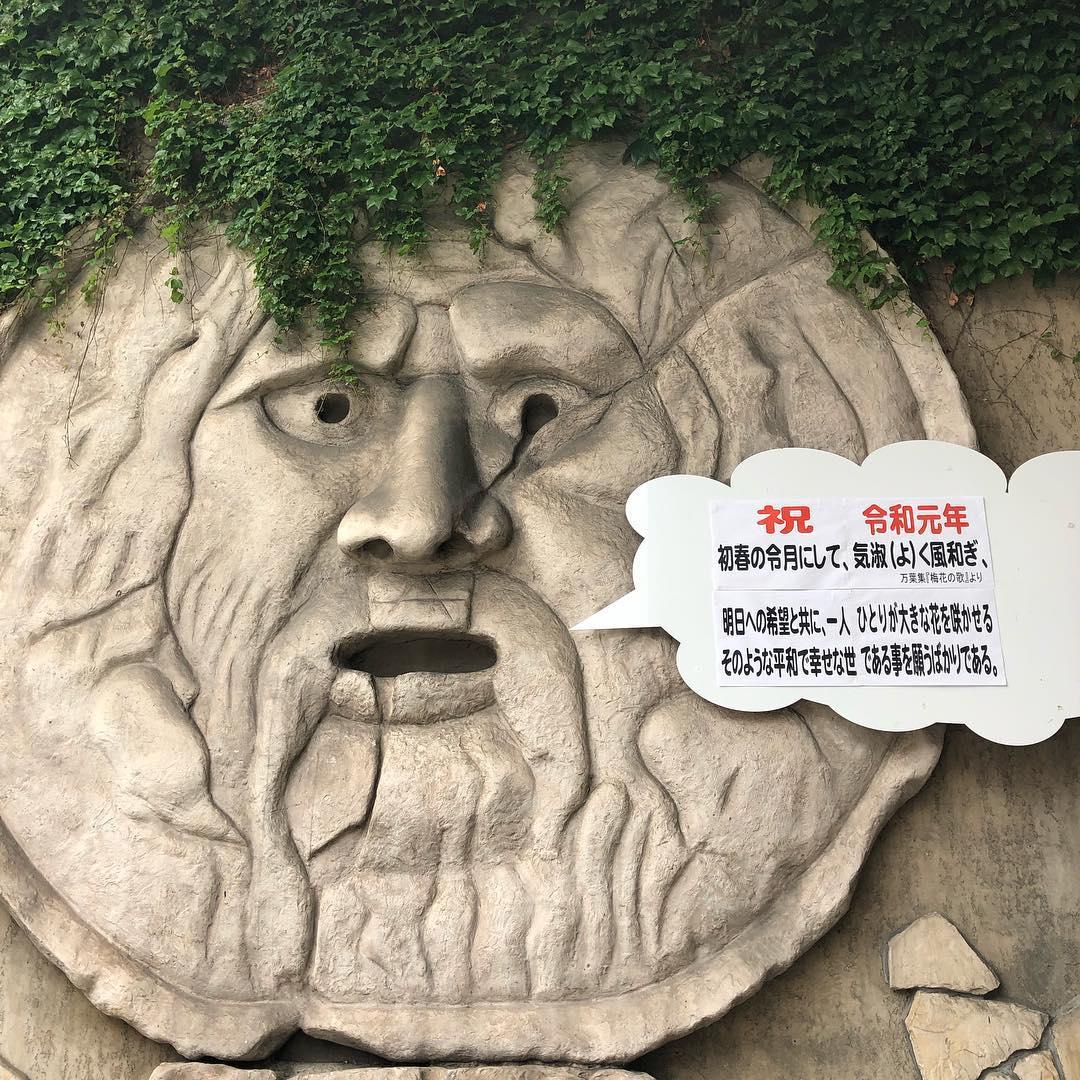 京橋南商店街の真実の口