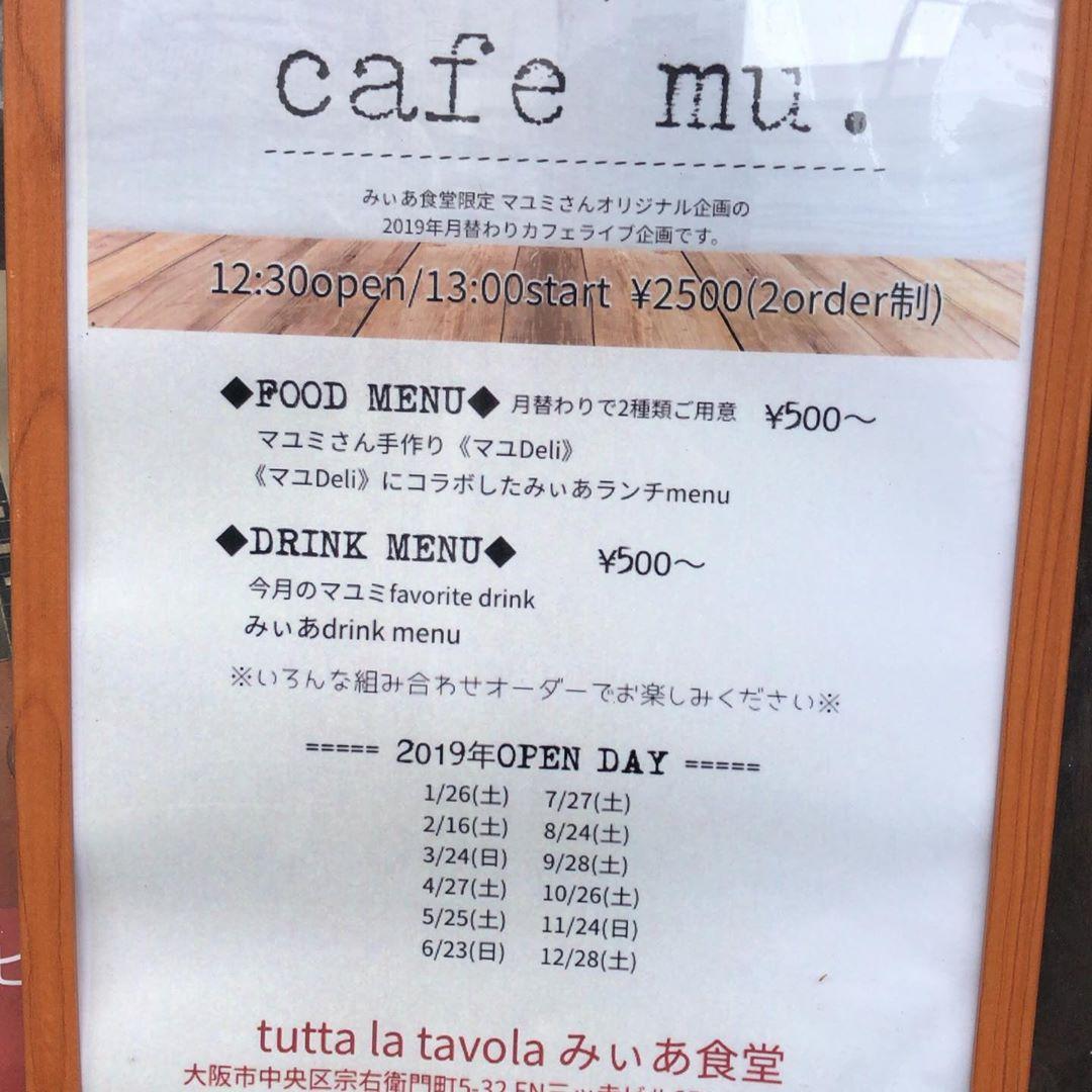 ミナミ宗右衛門町Tutta la tavola みぃあ食堂 上田マユミプレゼンツ Cafe mu. @maaaayu1024  #上田マユミ #上河内美里