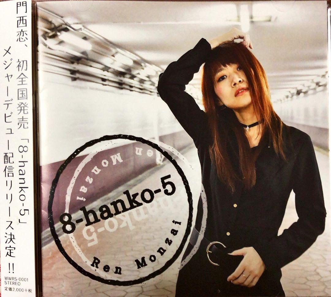 タワーレコードオンライン セブンイレブン受け取りで無事Get  門西恋 待望の全国リリース 「8-hanko-5」@renmonzai