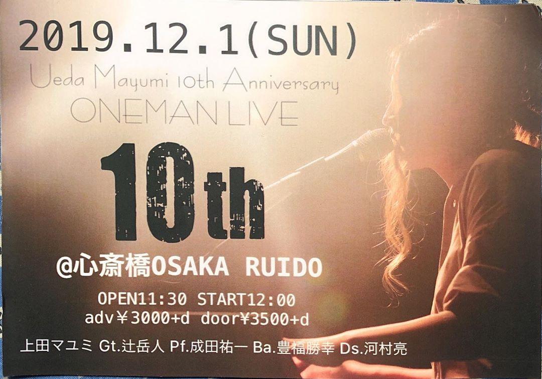 上田マユミ活動10周年単独ライブ 2019/12/01 OSAKA RUIDO. @maaaayu1024