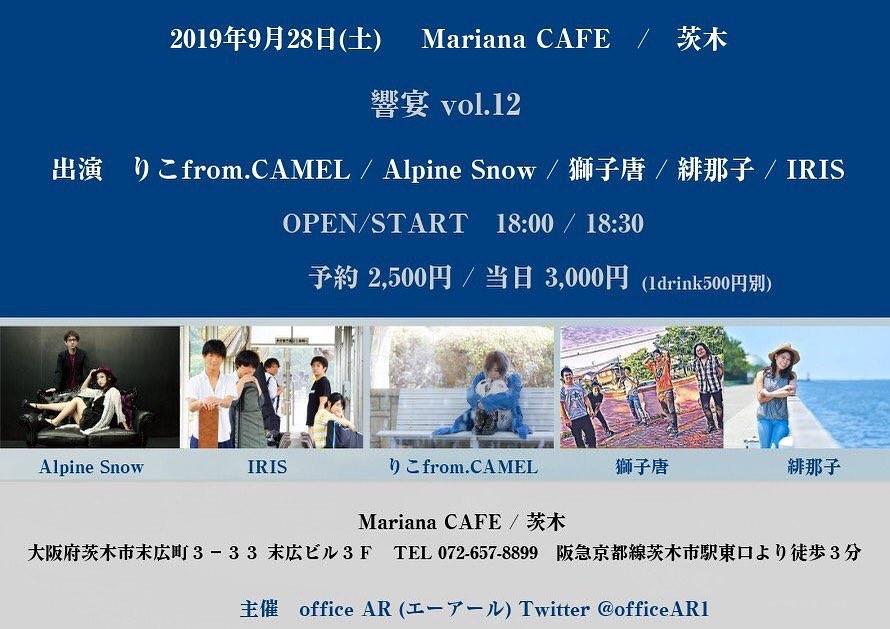 2019/09/28 @Alpine_Snow_duo  AlpineSnow  ライブ情報 MarianaCafe響宴Vol12 茨木(大阪府)