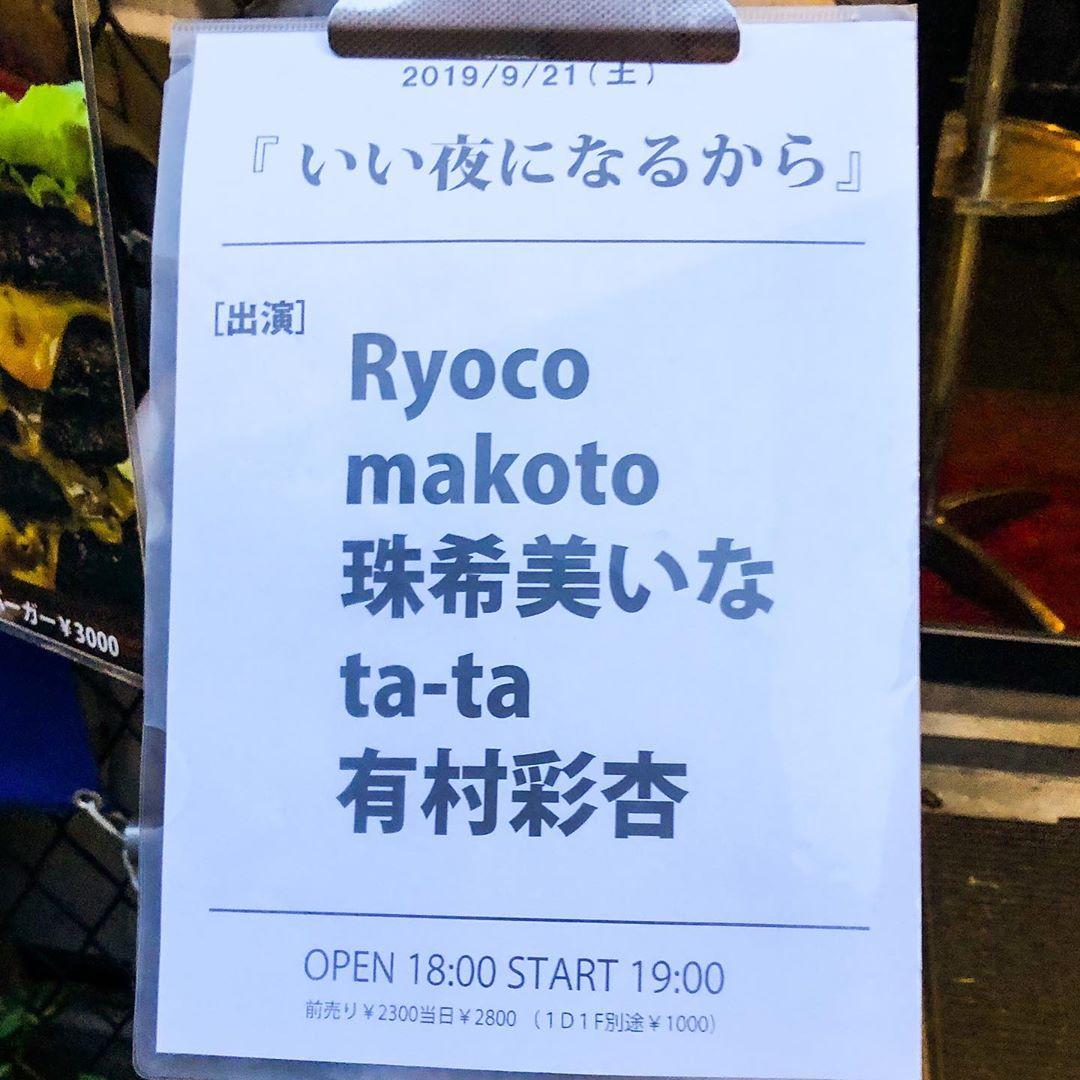 京橋SEVEN☆DAYS-OSAKA いい夜になるから Makoto 珠希美いな @riizesuki 